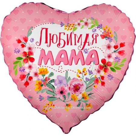 Гелиевые шары Любимая мама