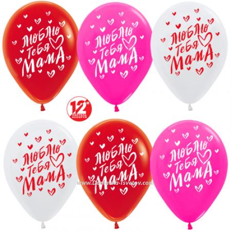 Гелиевые шары Люблю тебя мама