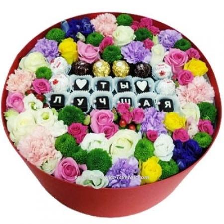 """""""Ты лучшая"""" цветы и шоколад"""