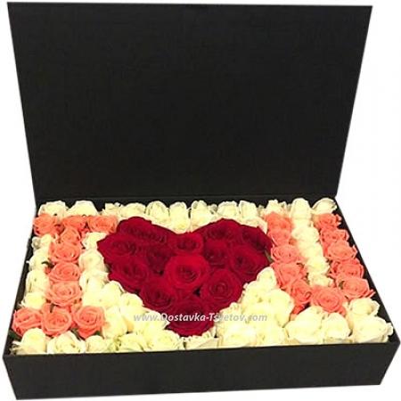 """Цветы Розы в коробке """"I Love You"""""""