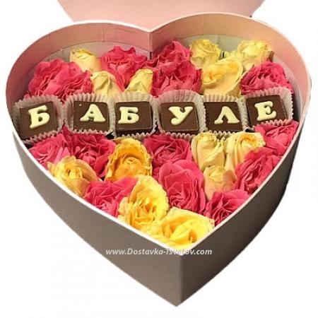"Цветы и шоколад ""Бабуле"""
