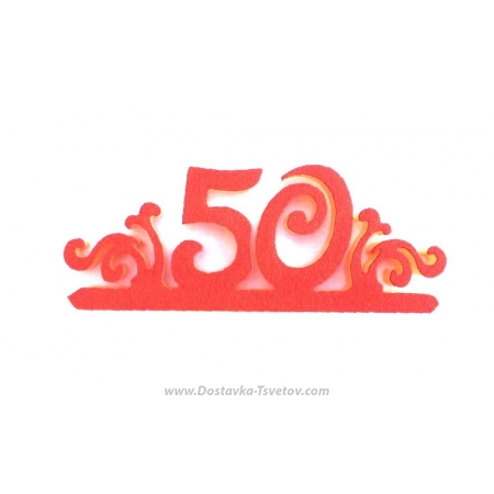 """Toppers Топпер """"50"""""""