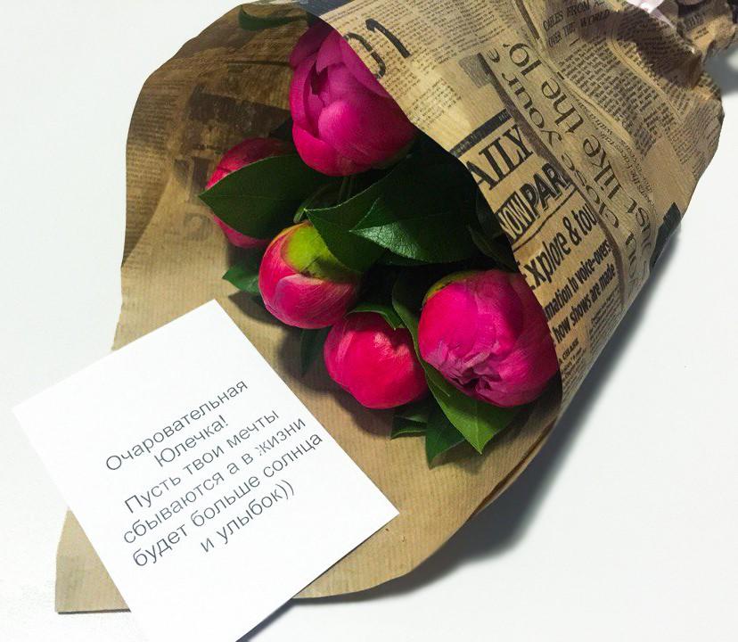 Подписать открытку в цветы