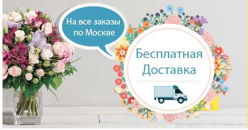 Бесплатная доставка цветов по Москве: Букет 101 розы
